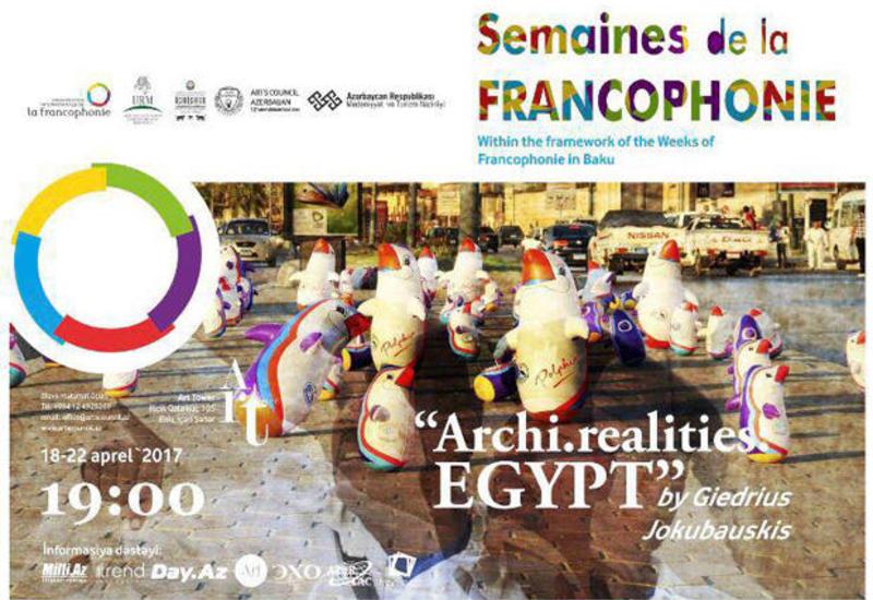 В Баку состоится выставка электронного арта Archi.realities: Egypt