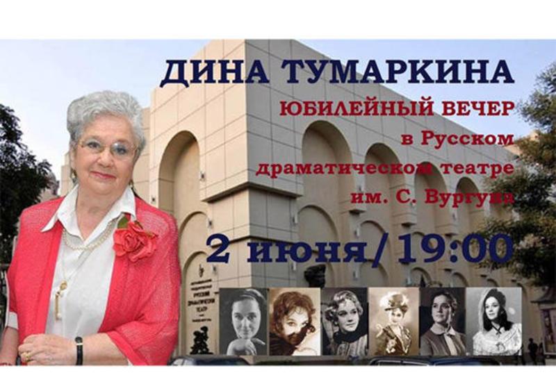 В Баку отметят юбилей народной артистки Дины Тумаркиной