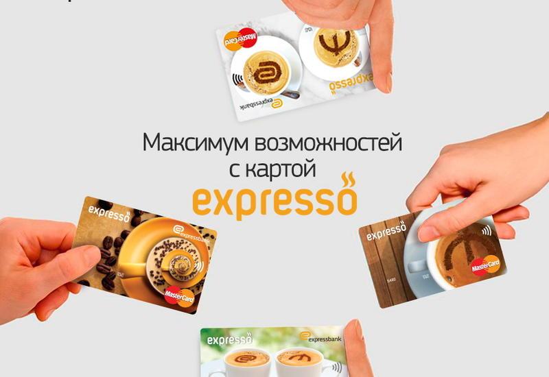 Максимум возможностей с картой Expresso!