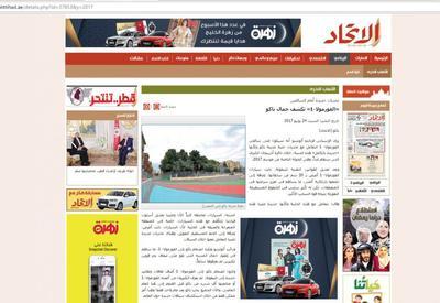 Ведущие арабские СМИ широко освещают Гран-При Азербайджана Формула-1