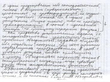 Тяжелую болезнь можно диагностировать по почерку