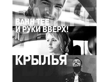 """Певец Bahh Tee представил проект с группой """"Руки Вверх"""" - ФОТО"""