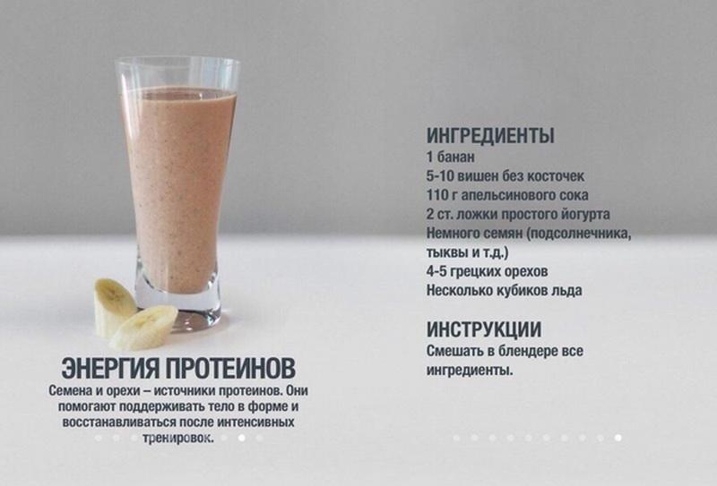 Белковый коктейль для мышц в домашних условиях