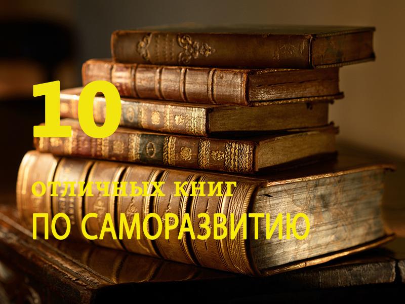 Скачать топ 10 книг которые должен прочитать каждый