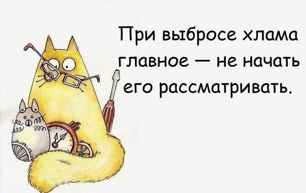 Ответы@Mail.Ru: А у Вас дома много вещей, которыми Вы годами не пользуетесь, а выбросить жалко?