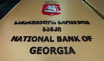 Нацбанк Грузии не изменил ставку монетарной политики