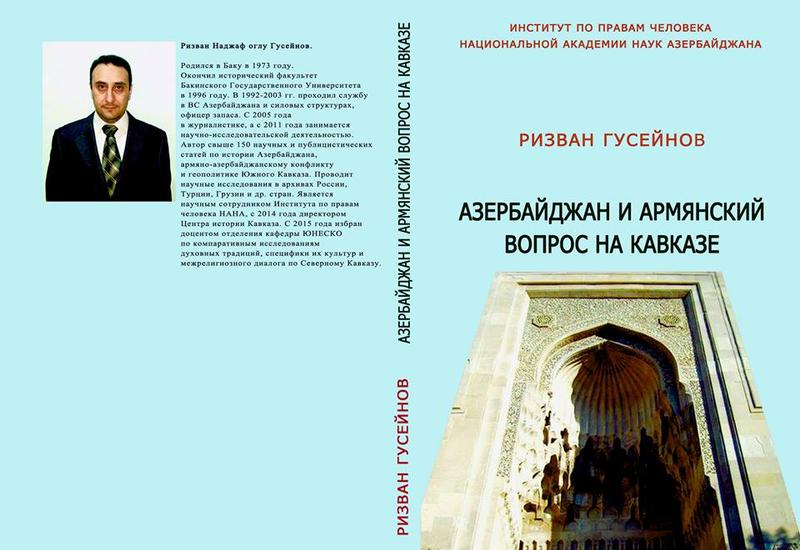 Достойный ответ армянам от азербайджанского ученого