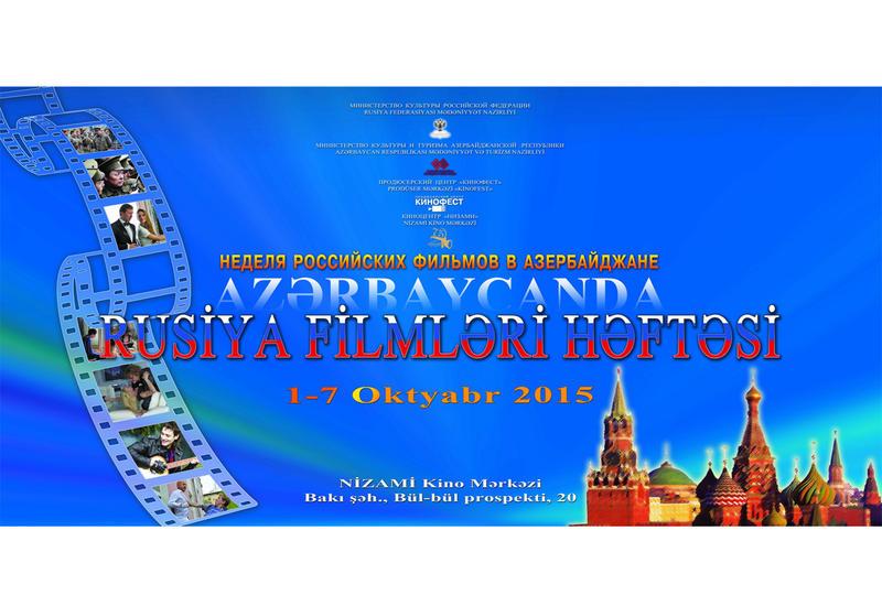 Бесплатный просмотр современных российских фильмов в Баку