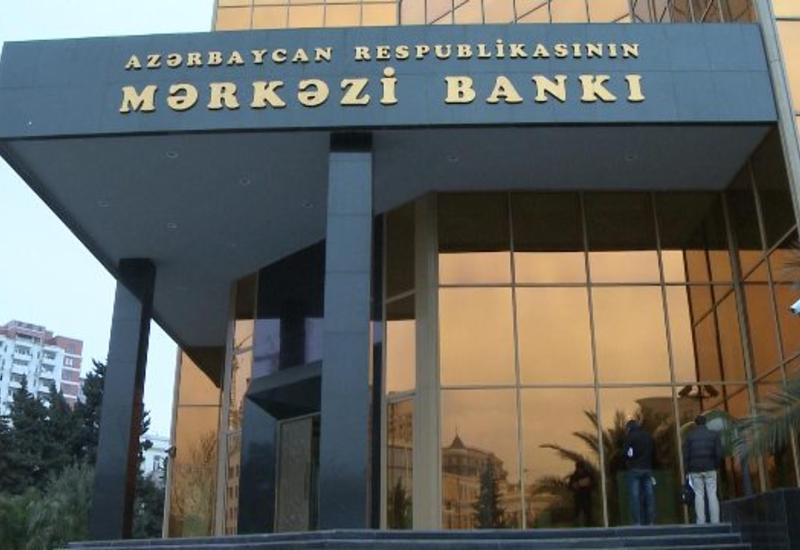 Превысился спрос на депозитном аукционе Центробанка Азербайджана
