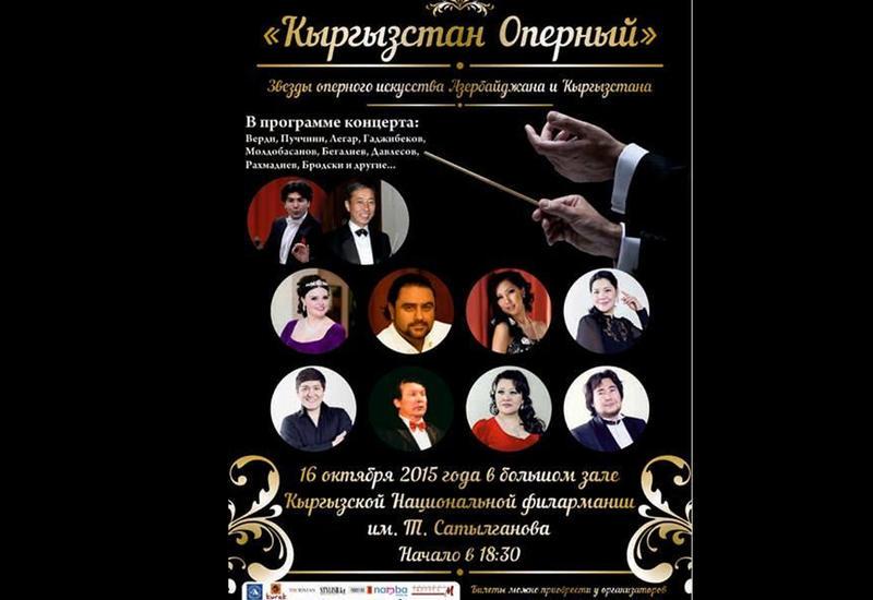 Азербайджанские звезды покорят Кыргызстан