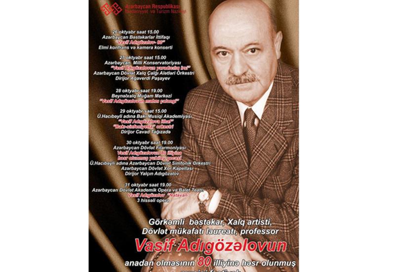В Баку пройдет фестиваль к 80-летию Васифа Адыгезалова