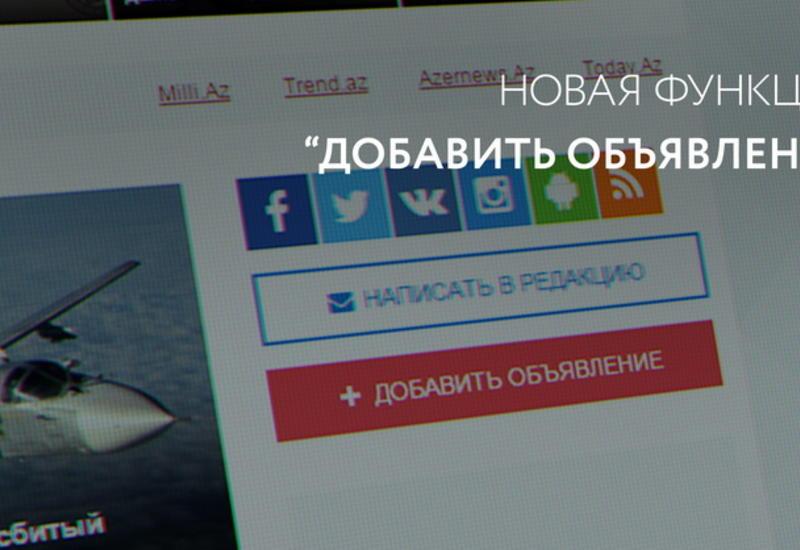Day.Аz и Shop.az запустили новую функцию для читателей