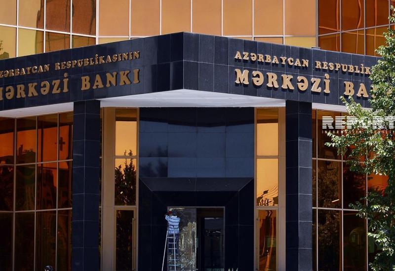 Сегодня Центробанк Азербайджана примет важное решение