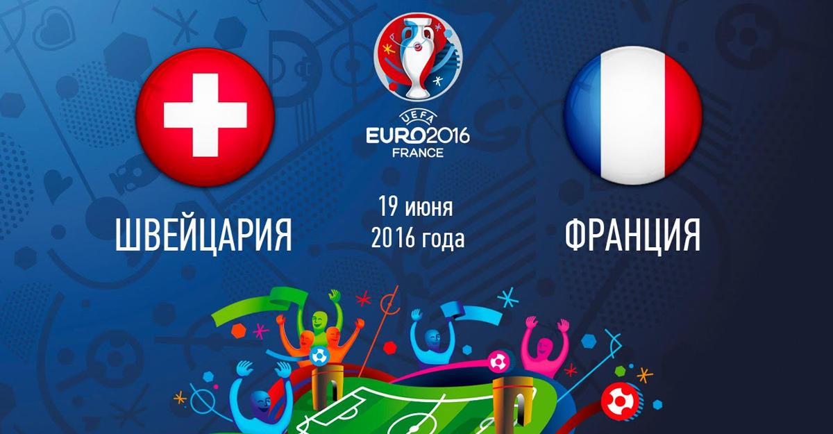 прогноз словакия швейцария футбол