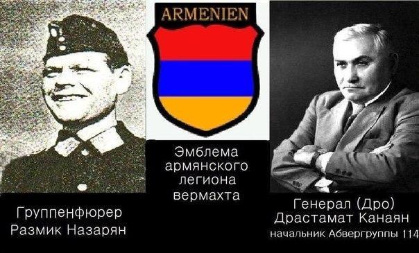 """""""Историческая призма"""": Армяне на службе у фашистов"""