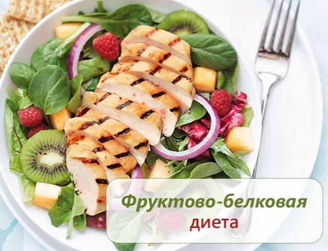 Фруктово белковая диетадо 10 кг за 2 недели