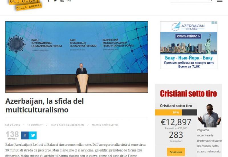 V Бакинский международный гуманитарный форум - в центре внимания итальянской печати