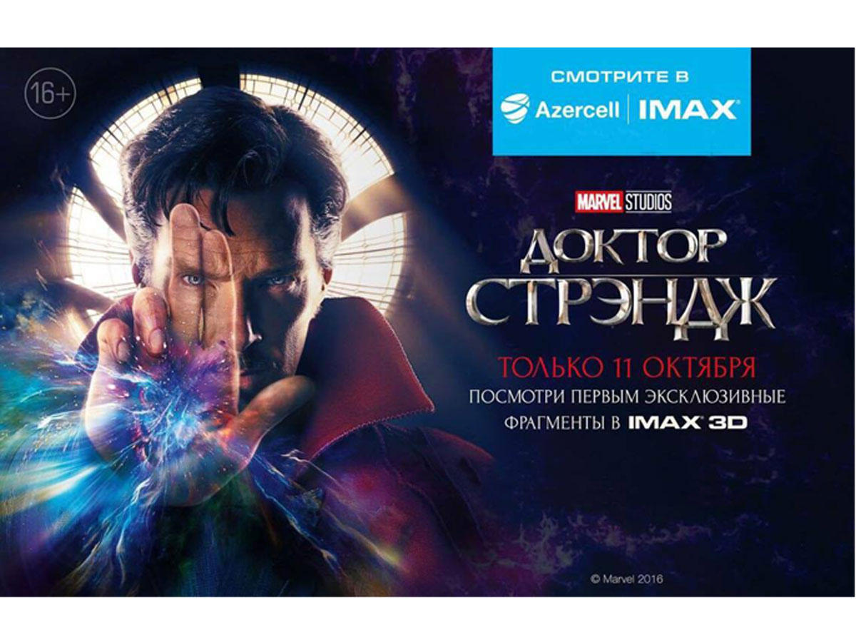 """Только в Park Cinema IMAX - блокбастер MARVEL """"Доктор Стрэндж"""""""