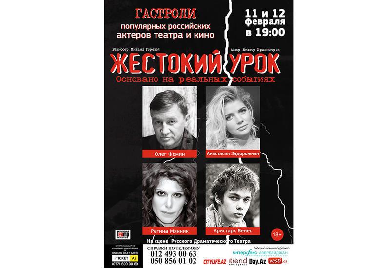 Российские актеры выступят в Баку в День влюбленных