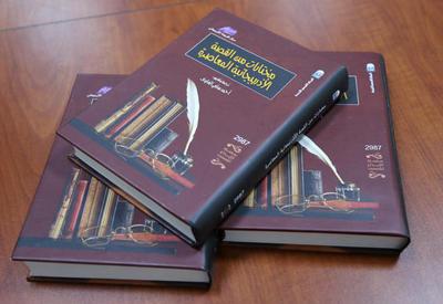 """В Египте издана """"Антология современного азербайджанского рассказа"""""""