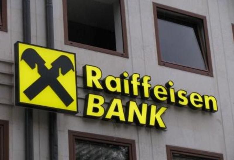 Raiffeisen Bank нацелен на повышение качества и количества услуг в Азербайджане