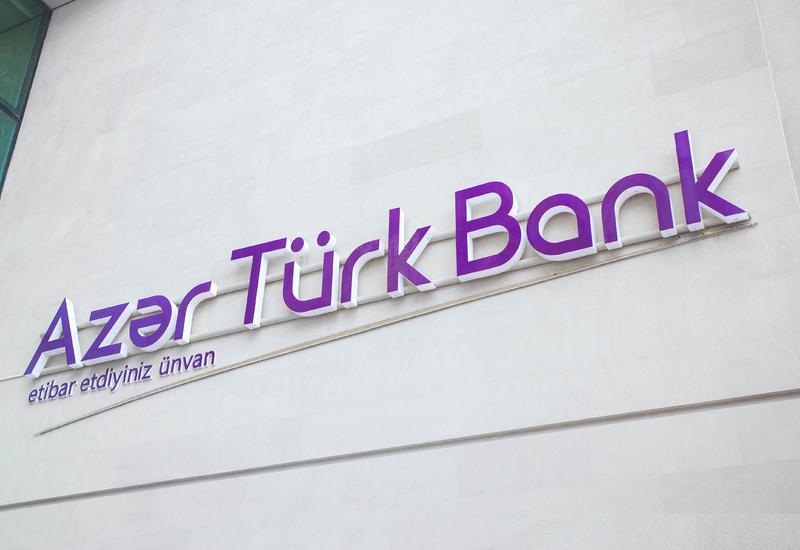 Azer Turk Bank предлагает кредит без страховки