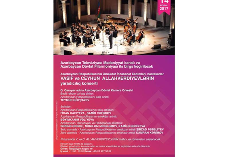 В филармонии пройдет творческий концерт Васифа и Джейхуна Аллахвердиевых
