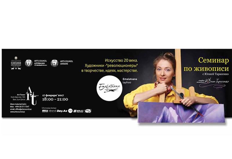 В Ичеришехер состоится семинар по живописи