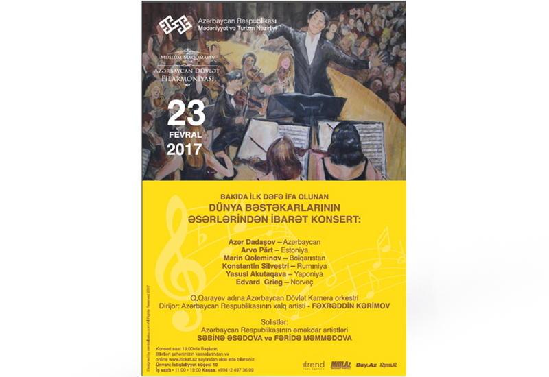 Шедевры мировых композиторов прозвучат в Филармонии