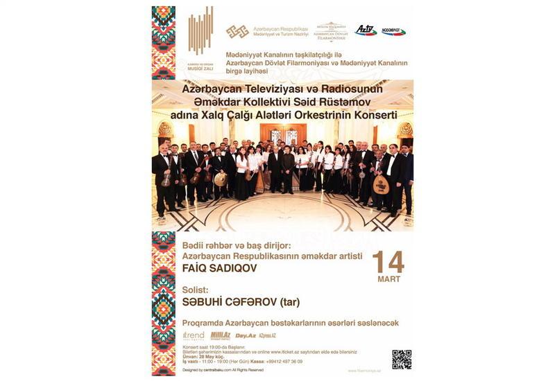 В Баку состоится концерт Оркестра народных инструментов