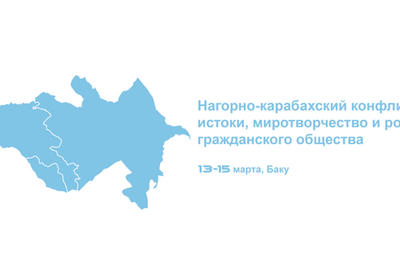 Конференция в Баку расширит армяно-азербайджанскую платформу мира
