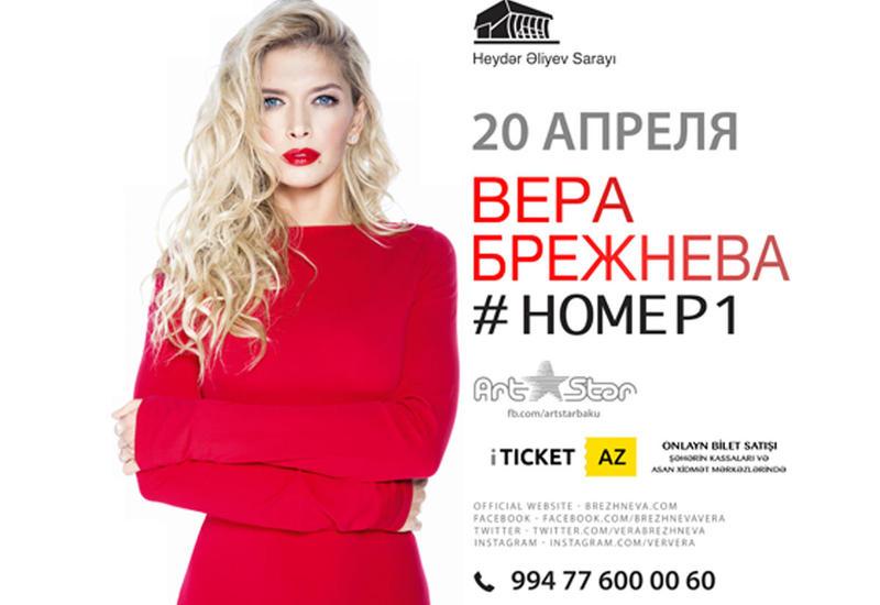 Вера Брежнева: С любовью и доброй энергетикой из Москвы в Баку