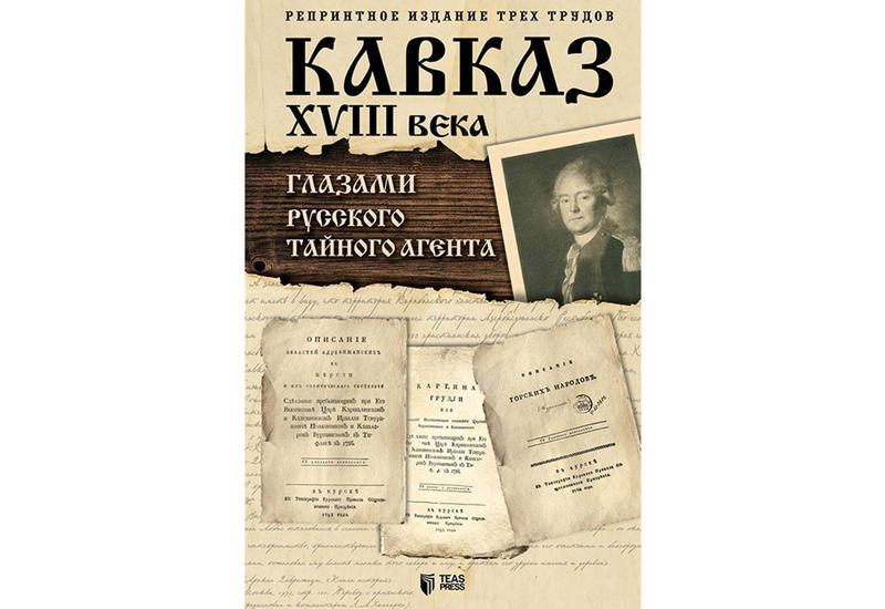 Изданы уникальные материалы XVIII века, обнаруженные Центром истории Кавказа