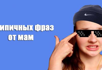 17 фраз, которые слышал от мамы каждый азербайджанский ребенок