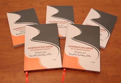 Издан азербайджано-арабский разговорник