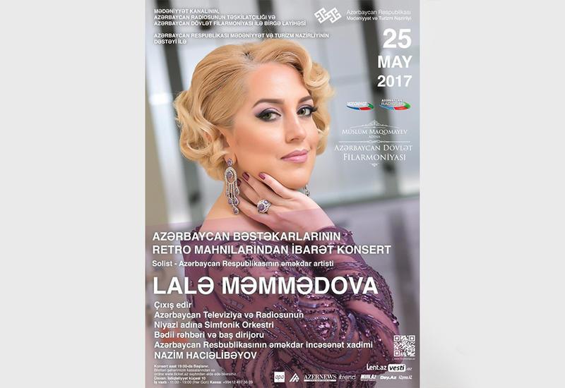 В Филармонии состоится сольный концерт Лалы Мамедовой