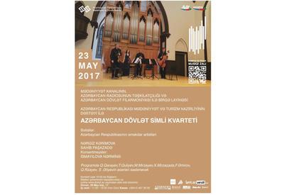 В Баку состоится концерт Азербайджанского государственного струнного квартета