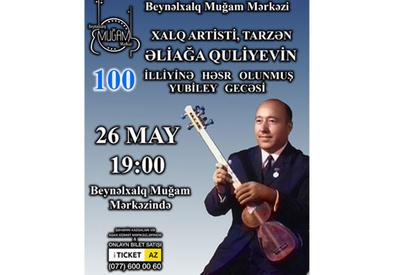 В Баку отметят 100-летие народного артиста Алиаги Гулиева