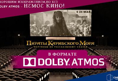CinemaPlus: Лучше кино в Dolby Atmos , чем просто кино!