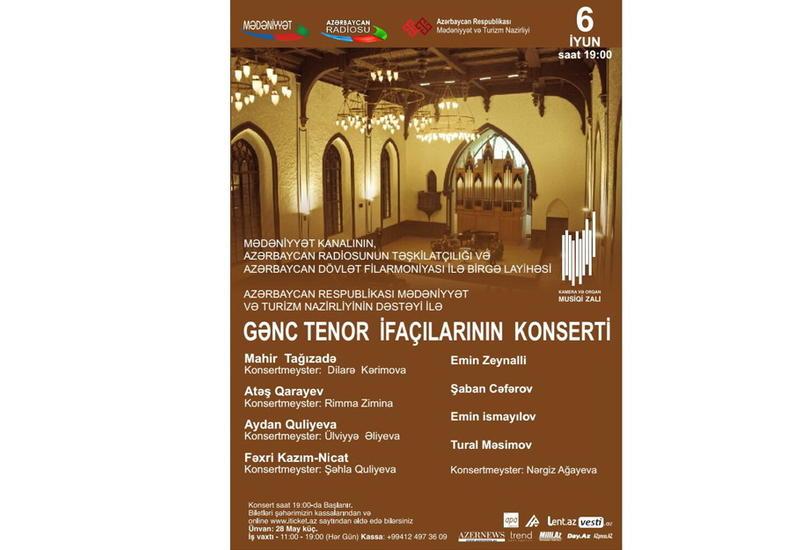 В Баку пройдет концерт молодых теноров
