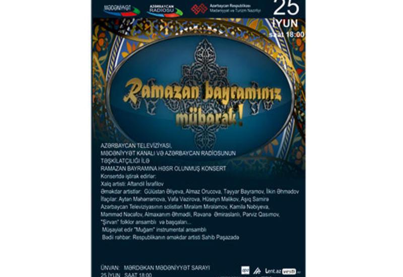 В Мярдякане пройдет грандиозный концерт, посвященный празднику Рамазан