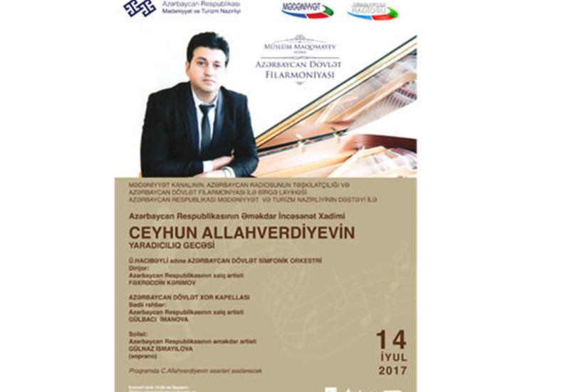 На сцене Филармонии состоится творческий вечер Джейхуна Аллахвердиева