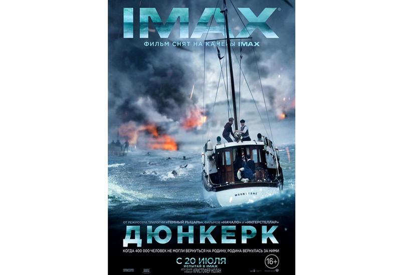 «Дюнкерк» — на 40% больше изображения и уникальных впечатлений от просмотра только в Azercell IMAX®