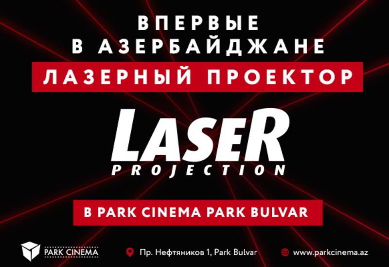Park Cinema установил первый в Азербайджане лазерный кинопроектор