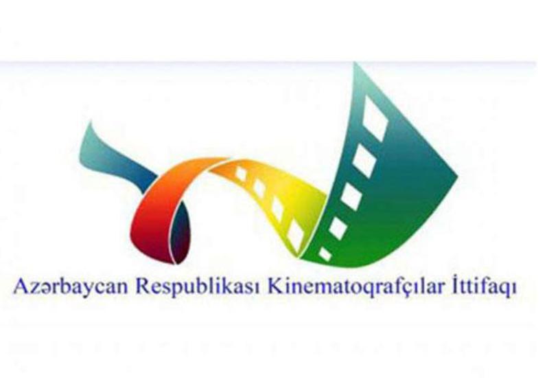 Союз кинематографистов Азербайджана проводит конкурс