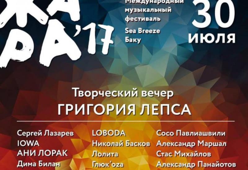 «Жара-2017»: Меломанов ждет творческий вечер Григория Лепса