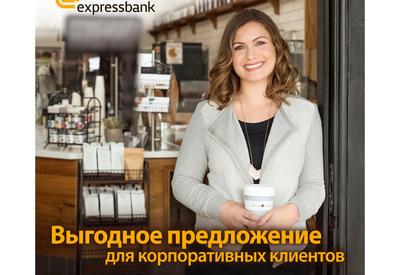 Выгодное предложение от Expressbank для корпоративных клиентов