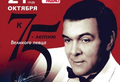 В Москве пройдет концерт, посвященный 75-летию Муслима Магомаева