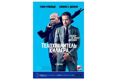 """В «CinemaPlus» прошел предпремьерный показ комедийного боевика «Телохранитель киллера» <span class=""""color_red"""">- ФОТО - ВИДЕО</span>"""