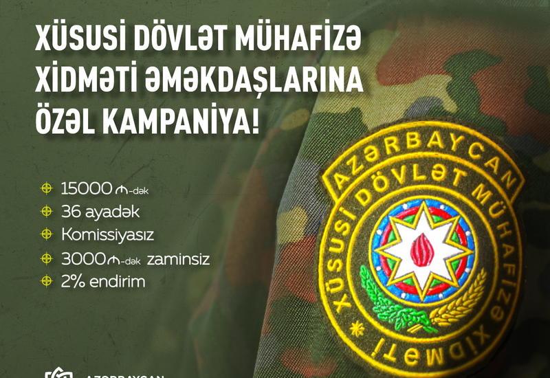 Международный Банк Азербайджана предлагает кредит наличными сотрудникам Спецслужбы государственной охраны без комиссии и поручителя